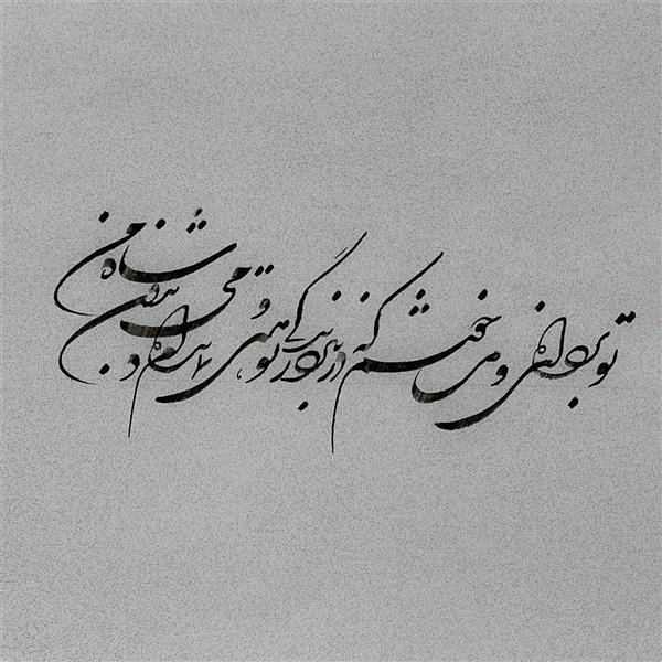 هنر خوشنویسی محفل خوشنویسی مهشید رعیت تو برده ای و من خوشم که در نبرد زندگی تو هستی و نمانده ام دمی بدون شاه ،من..  #خط_شکسته