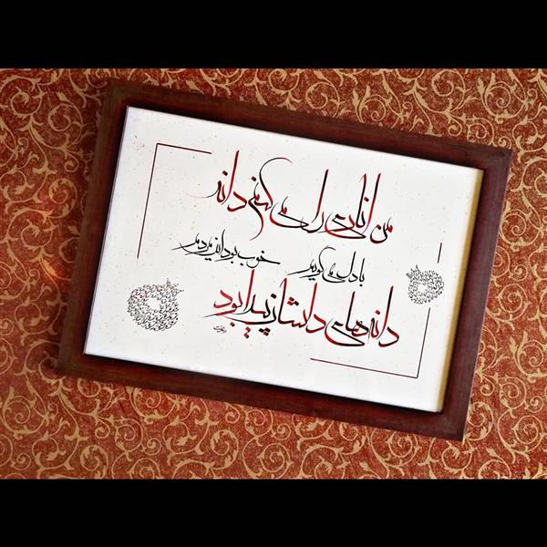 هنر خوشنویسی محفل خوشنویسی مهشید رعیت #معلی ابعاد : آسه من اناری میکنم دانه... #یلدا