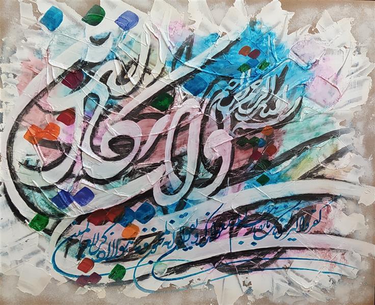 هنر خوشنویسی محفل خوشنویسی حسنا صادقی #وان یکاد#خطنقاشی#اکرولیک