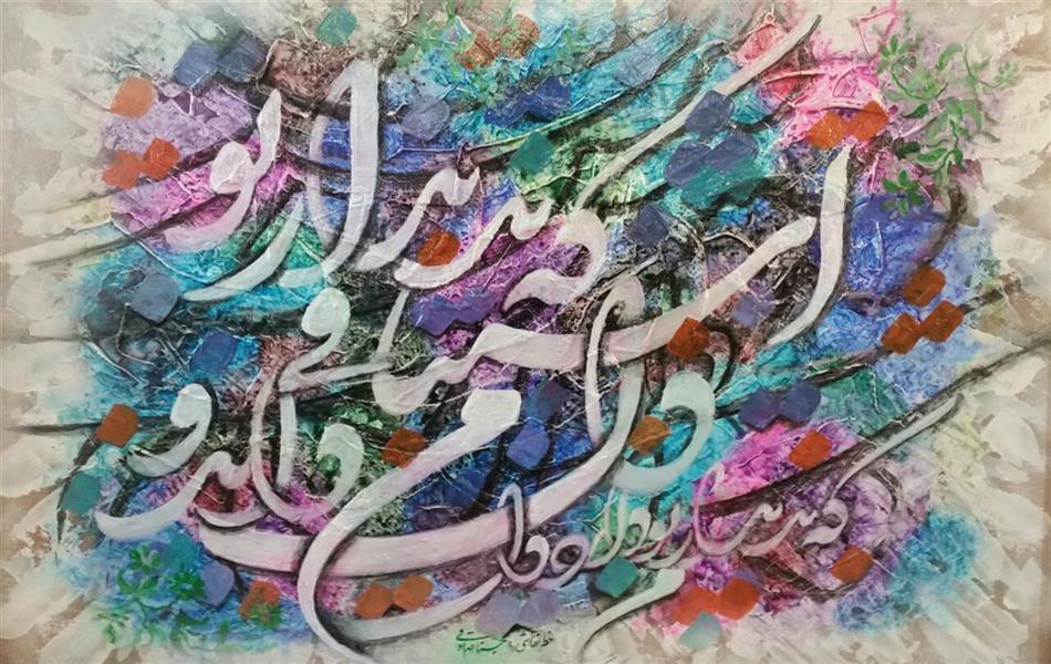 هنر خوشنویسی محفل خوشنویسی حسنا صادقی #اشتیاقی که به دیدار تو دارد دل من #دل من داند و من دانم و دل داند و من #خطنقاشی .ابعاد55 در 90