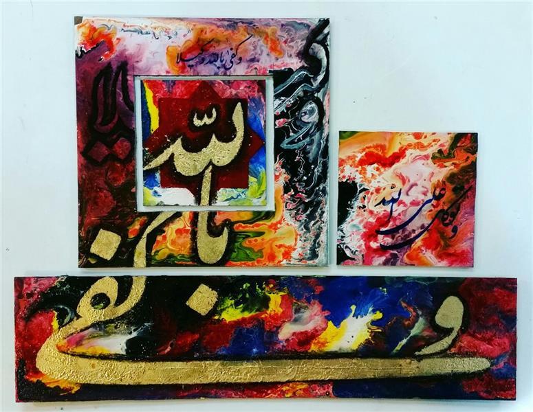 هنر خوشنویسی محفل خوشنویسی حسنا صادقی #وکفی بالله وکیلا#خطنقاشی  ابعاد40در 50