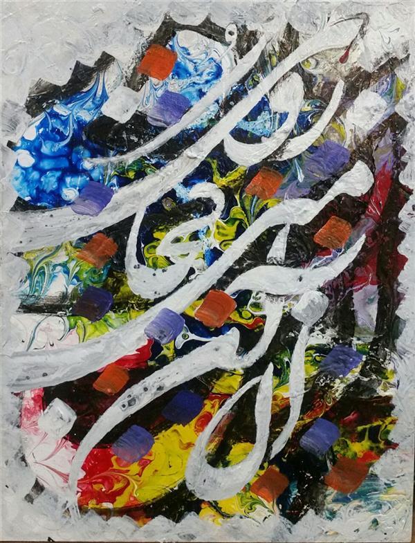 هنر خوشنویسی محفل خوشنویسی حسنا صادقی # آن منی کجا روی #خطنقاشی #ابستره #اکرولیک ابعاد30 در 40