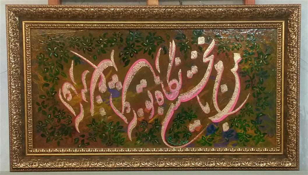 هنر خوشنویسی محفل خوشنویسی حسنا صادقی #من با نخستین نگاه تو آغاز شدم #خطنقاشی #ورق طلا#اکرولیک ابعاد30در60