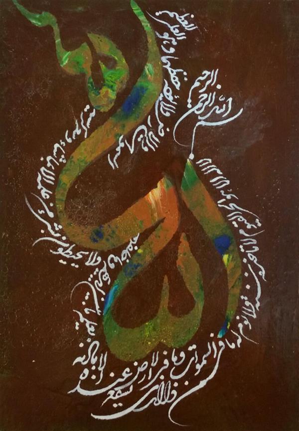 هنر خوشنویسی محفل خوشنویسی حسنا صادقی #ایه الکرسی #خطنقاشی #اکرولیک  ابعاد20 در 30