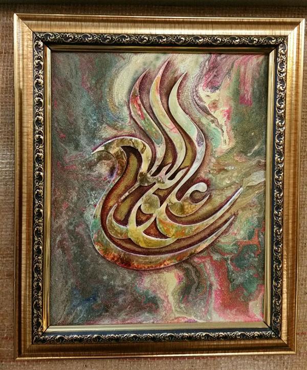 هنر خوشنویسی محفل خوشنویسی حسنا صادقی #علی ولی الله#خطنقاشی #حروف برجسته#اکرولیک #ابستره ابعاد 20 در 30