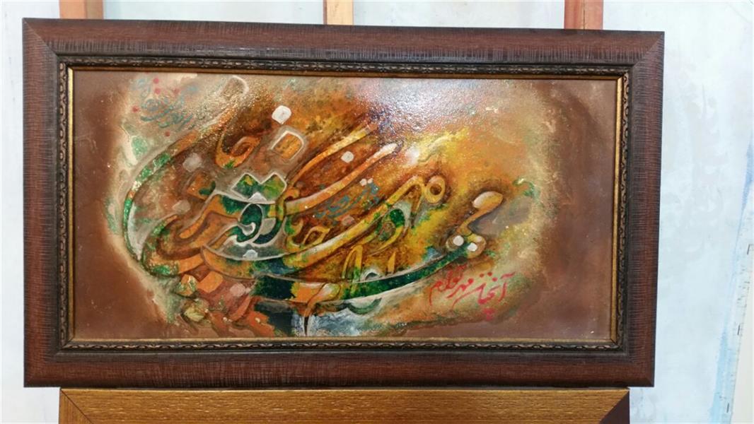 هنر خوشنویسی محفل خوشنویسی حسنا صادقی #انچنان مهر توام در دل و جان جایگرفت که اگر سر برود از# دل و از جان نرود #خطنقاشی #اکرولیک  ابعاد25 در 50