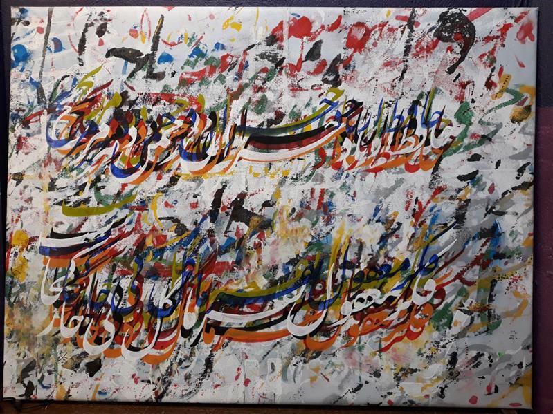 هنر خوشنویسی محفل خوشنویسی akbar ghasemi #تکنیک اکریلیک  90*120 #شعر حافظ از باد خزان درچمن دهر مرنچ  فکر معقول بفرما گل بی خار کجاست #فروخته_شد