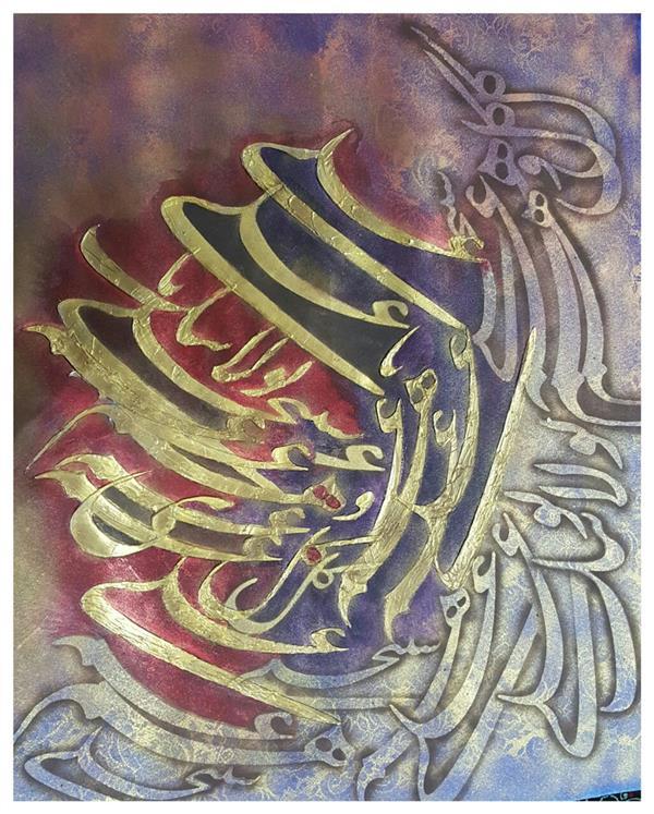 هنر خوشنویسی محفل خوشنویسی مهدی بهزادی ترکیب مواد  واکریلیک روی بوم ۷۰x۷۰ سانتیمتر