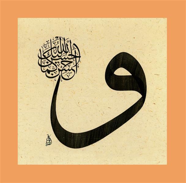 هنر خوشنویسی محفل خوشنویسی احمد قربانی و احسن کما احسن الله الیک متریال مرکب بر روی کاغذ دست ساز ابعاد  50×50