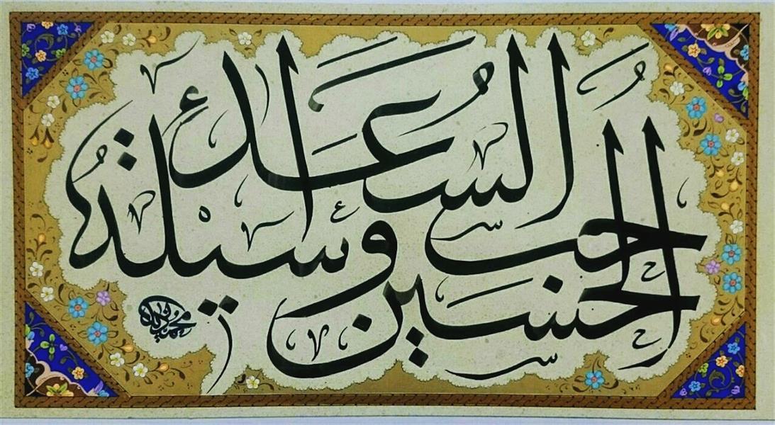 هنر خوشنویسی محفل خوشنویسی مصطفی محمدیان #ابعاد ۳۵×۵۰ #دانگ قلم ۵ میلی متر