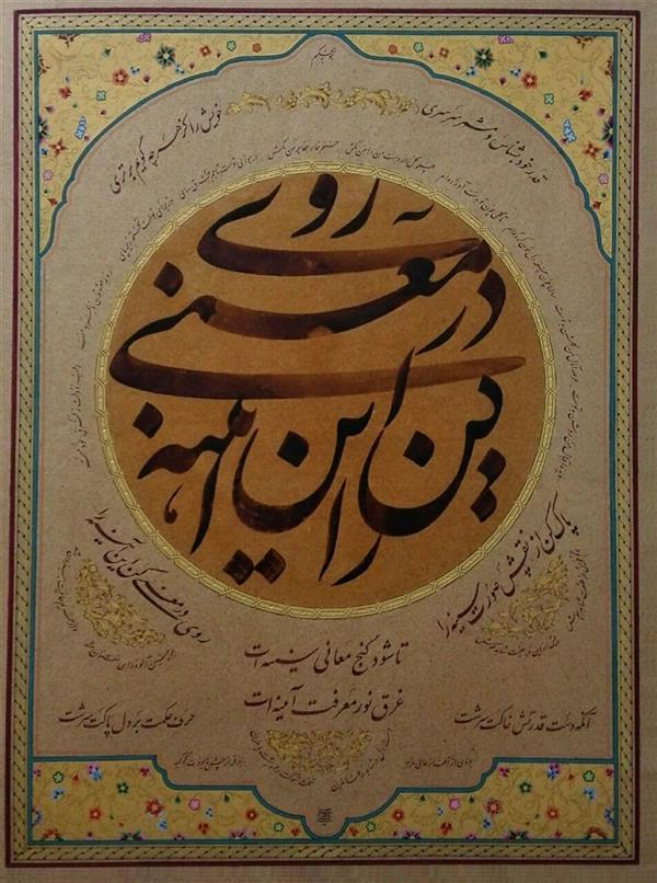 هنر خوشنویسی محفل خوشنویسی علیرضا سعیدی #شعر از عبدالرحمن جامی  # ابعاد اثر : 50*70