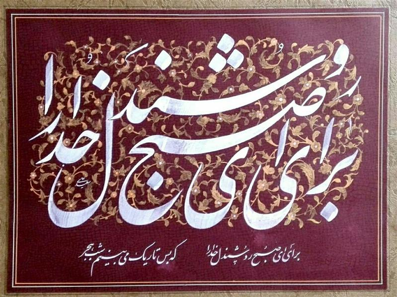 هنر خوشنویسی محفل خوشنویسی علیرضا سعیدی # شعر : حافظ  # ابعاد اثر : 30*50