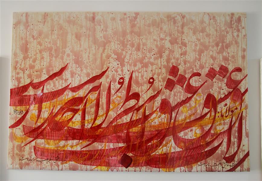 هنر خوشنویسی محفل خوشنویسی آسمانی هنرمند:علی اکبر آسمانی تکنیک:رنگ طبیعی اجرا:گواش اندازه:120در80