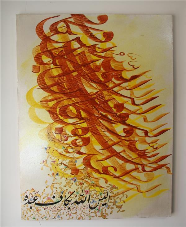 هنر خوشنویسی محفل خوشنویسی آسمانی هنرمند:علی اکبر آسمانی تکنیک:اکولین با گواش اندازه:60در90