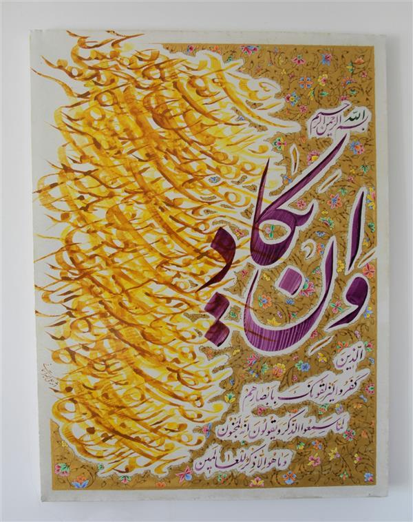 هنر خوشنویسی محفل خوشنویسی آسمانی هنرمند:علی اکبر آسمانی تکنیک:گواش،اکریلیک با تذهیب اندازه:60در90