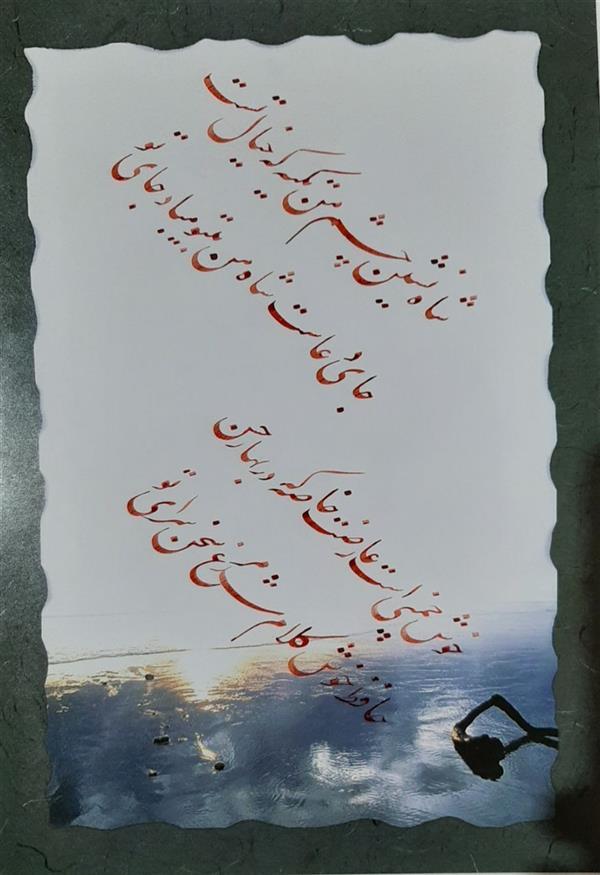هنر خوشنویسی محفل خوشنویسی محمدرضا کشاورز  ۲۱در ۲۹