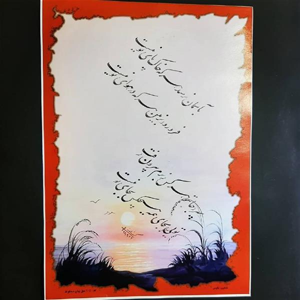 هنر خوشنویسی محفل خوشنویسی محمدرضا کشاورز  ۲۱ در۳۰