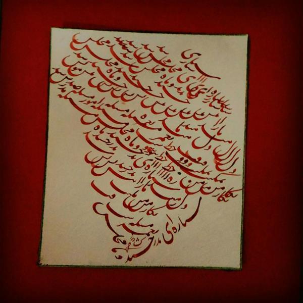 هنر خوشنویسی محفل خوشنویسی محمدرضا کشاورز  ستاره ای بدرخشید و ماه مجلس شد دل رمیده ما را انیس مونس شد نگار من که به مکتب نرفت و خط ننوشت بغمزه مسئله اموز صد مدرس شد