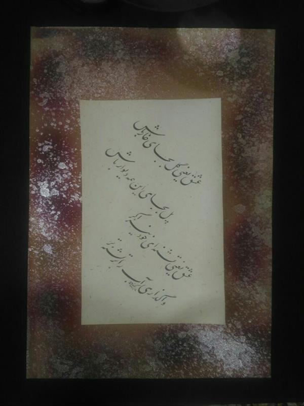 هنر خوشنویسی محفل خوشنویسی محمدرضا کشاورز  عشق یعنی گل بجای خار باش ۲۴ در ۳۵