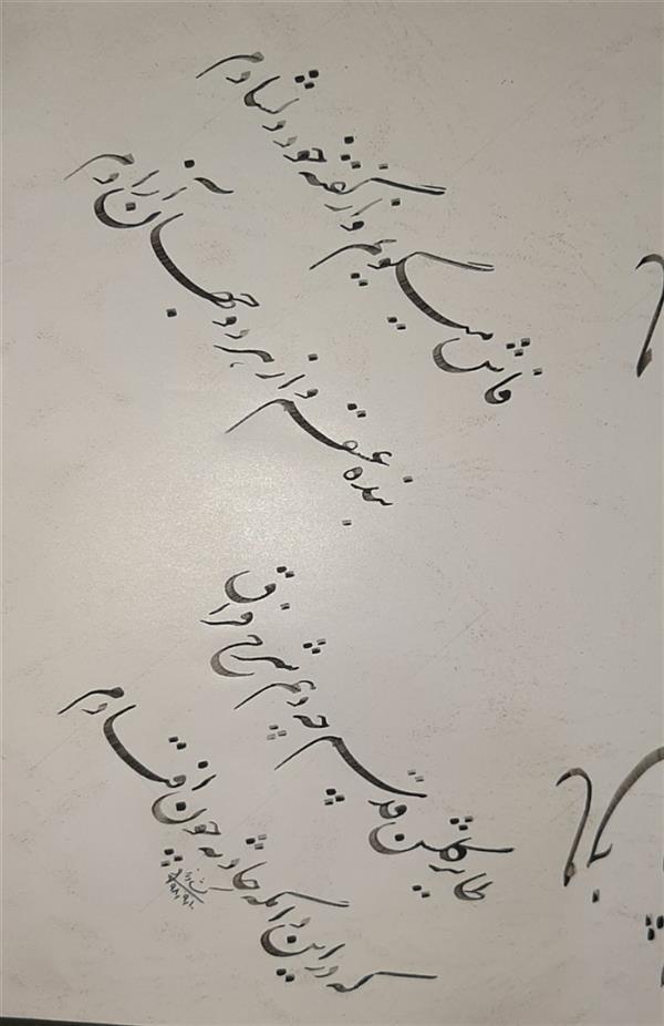 هنر خوشنویسی محفل خوشنویسی محمدرضا کشاورز  ۲۵در۲۰