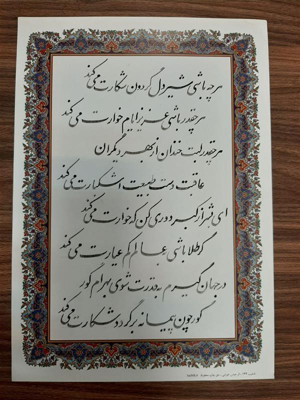 هنر خوشنویسی محفل خوشنویسی محمدرضا کشاورز  ۲۱ در ۲۹