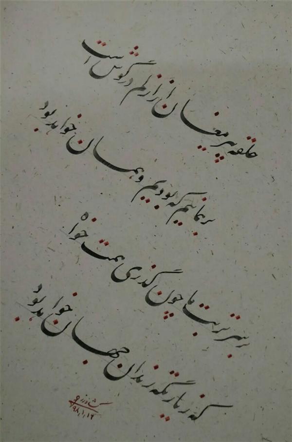 هنر خوشنویسی محفل خوشنویسی محمدرضا کشاورز  حلقه پیر مغانم ۲۲ در ۱۵
