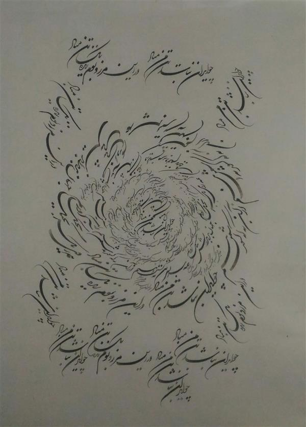 هنر خوشنویسی محفل خوشنویسی محمدرضا کشاورز  شکسته نستعلیق _ چو ایران نباشد تن من مباد... سایز کار ۷۰ در ۵۰