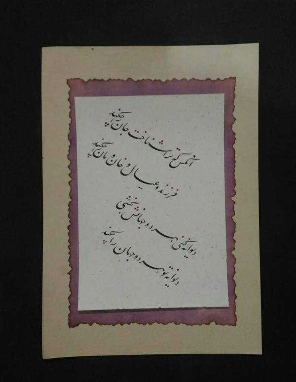 هنر خوشنویسی محفل خوشنویسی محمدرضا کشاورز  انکس ک ترا شناخت جان را چکند
