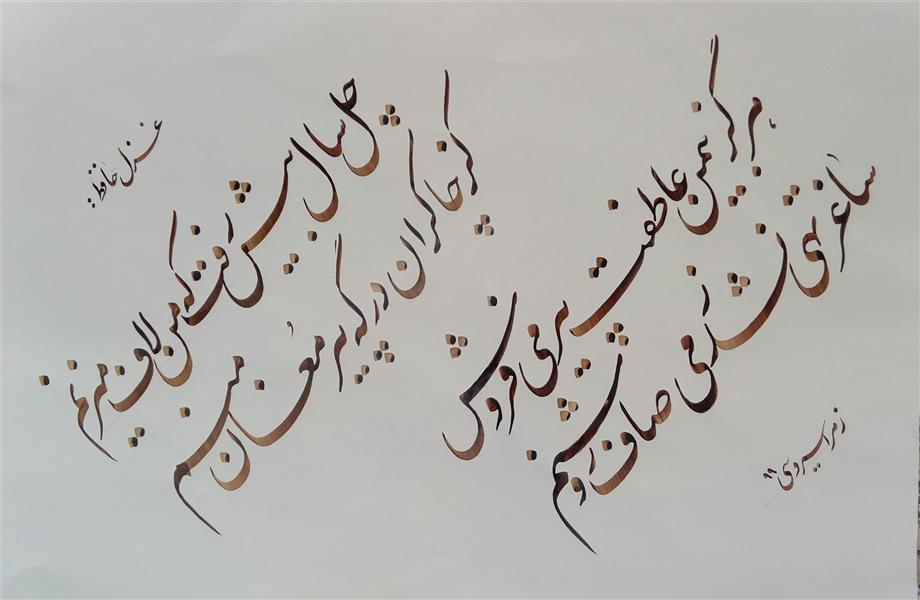هنر خوشنویسی محفل خوشنویسی سیده زهرا سیروسی #حافظ کاغذ کلاسه مات 30*40 مرکب خوشنویسی قلم 4 میل #سیده_زهرا_سیروسی