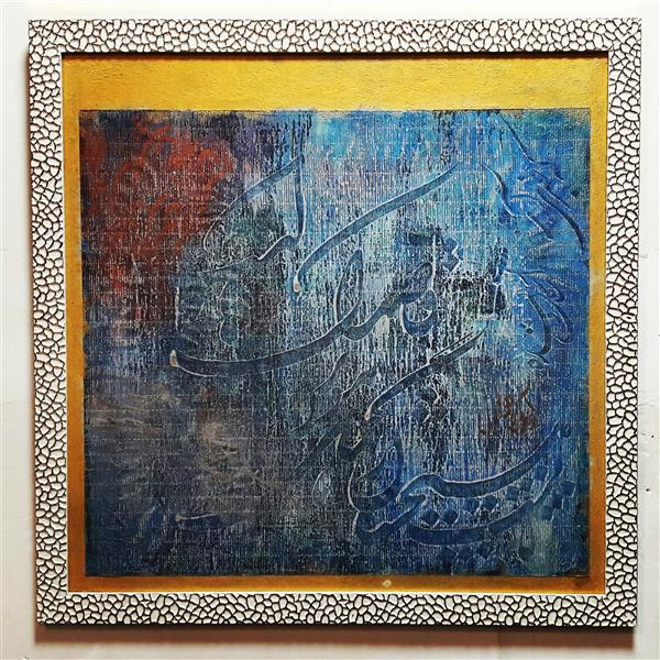هنر خوشنویسی محفل خوشنویسی علی اشرفی #نقاشیخط# شعر از سهراب سپهری.پشت هیچستان رگهای هوا پر قاصدک است..