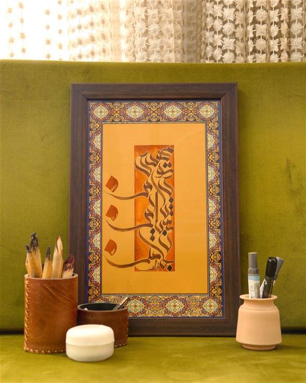 هنر خوشنویسی محفل خوشنویسی سعیده احسانبخش #نقاشیخط #تایپوگرافی ٤٠*٢٥ #تو_تمنای_من_و_یار_من_و_جان_منی