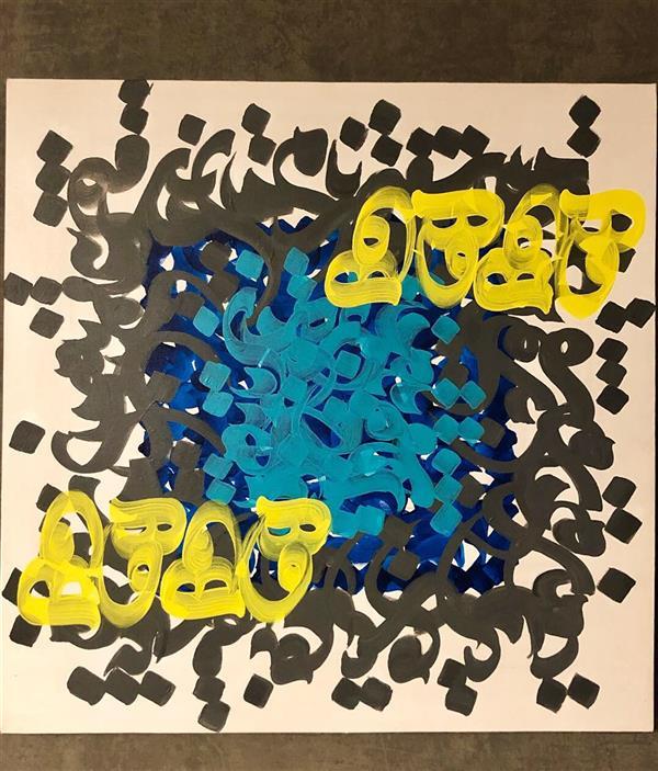 هنر خوشنویسی محفل خوشنویسی Marzipainting عاشقم بر نام جان آرام تو#کالیگرافی#خط نقاشی#۷۰ در ۷۰