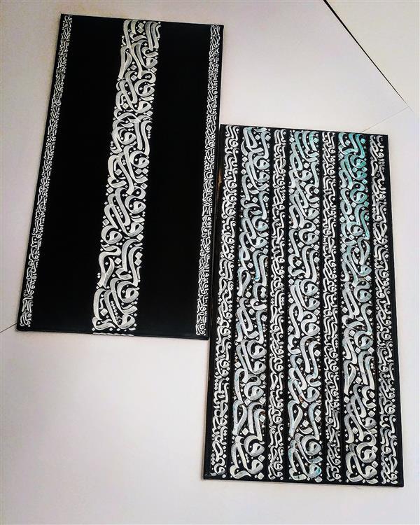هنر خوشنویسی محفل خوشنویسی ماح گالری طراحی فرم.......دو عدد بوم مشکی سایز 60 در30