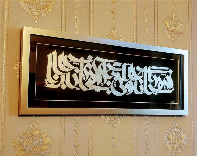 هنر خوشنویسی محفل خوشنویسی ماح گالری متن :تو مرا جان و جهانی_چه ونم جان و جهان را ورق نقره_پریشان نویسی_سایز 60.30