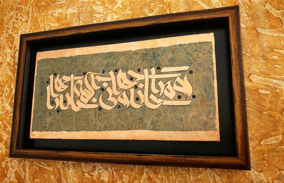 هنر خوشنویسی محفل خوشنویسی ماح گالری متن:تو مرا جان و جهانی_چه کنم جان و جهان را ورق مس_60.30