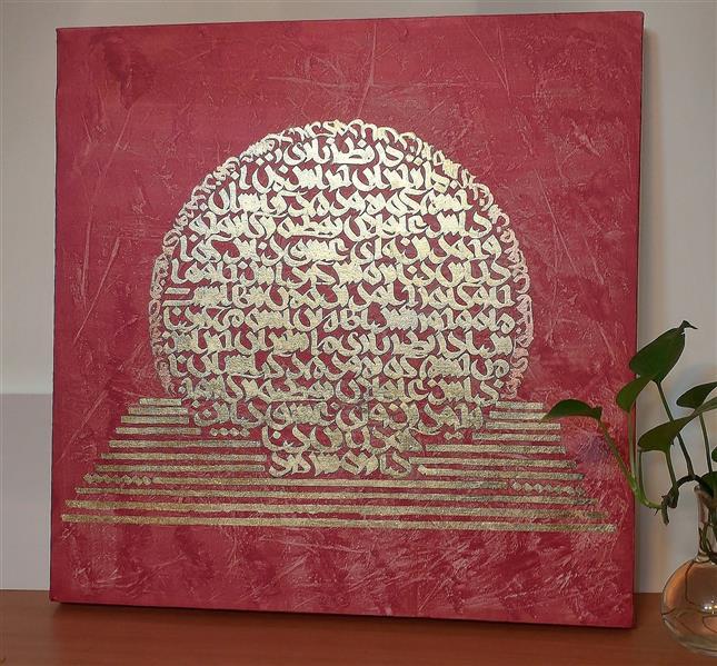 هنر خوشنویسی محفل خوشنویسی ماح گالری