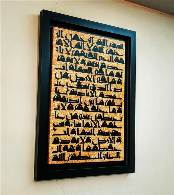 هنر خوشنویسی محفل خوشنویسی ماح گالری ایه الکرسی_سایز 80.60_فونت کوفی