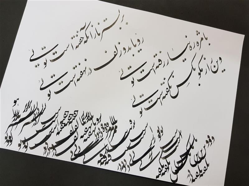 هنر خوشنویسی محفل خوشنویسی مجتبی دهقانی زاده به تقلید از استاد امیرخانی.