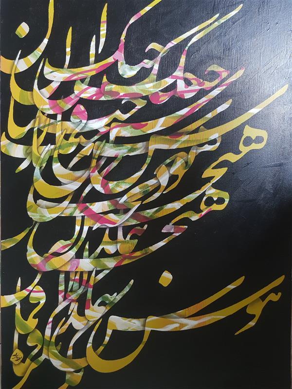 هنر خوشنویسی محفل خوشنویسی مجتبی دهقانی زاده #نقاشیخط#نقاشیخط_مدرن