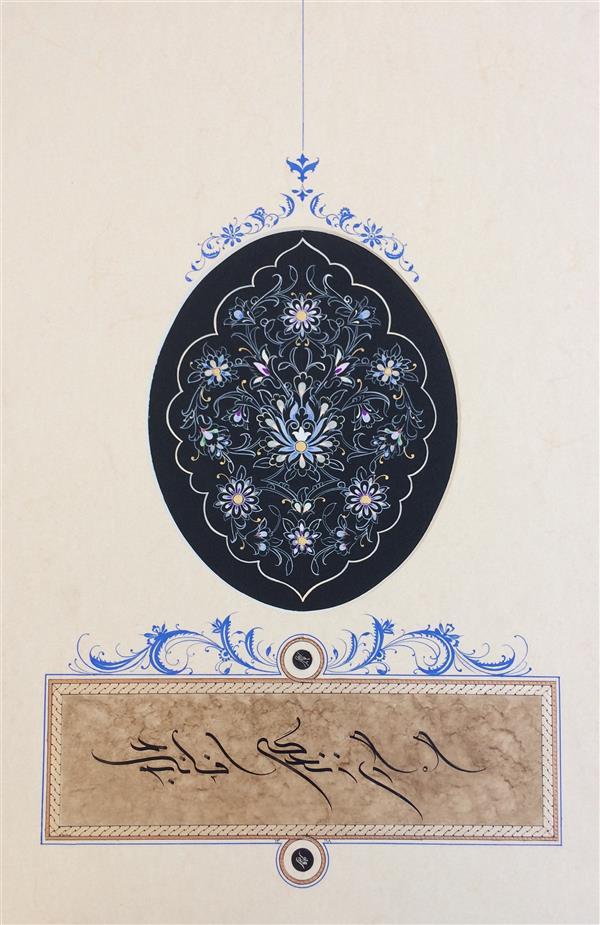 هنر خوشنویسی محفل خوشنویسی شاهین عاضدى خوشنویسی همراه با تذهیب: آه آری زندگی افسانه بود (حسین پناهی)