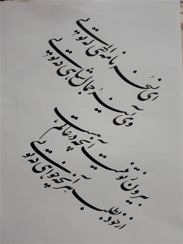 هنر خوشنویسی محفل خوشنویسی حسین احمدوند #خط #نستعلیق #هنر #ایران #چلیپا