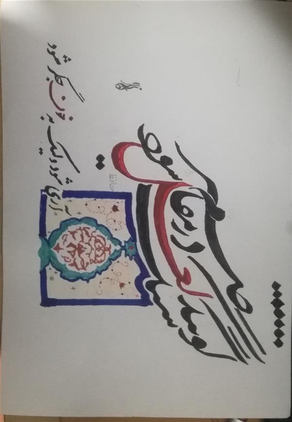 هنر خوشنویسی محفل خوشنویسی نگار رهنما گویند که سنگ لعل شود در مقام صبر   الخطاط