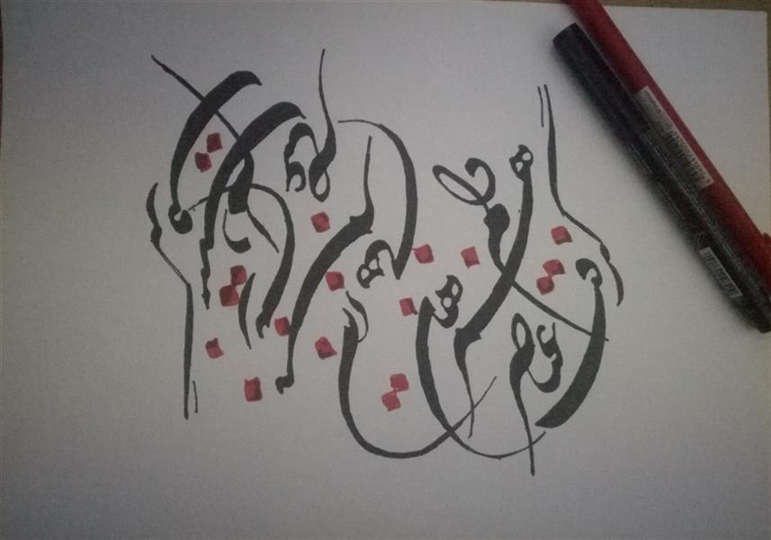 هنر خوشنویسی محفل خوشنویسی نگار رهنما زین همرهان سست عناصر دلم گرفت  کاغذ A4  الخطاط