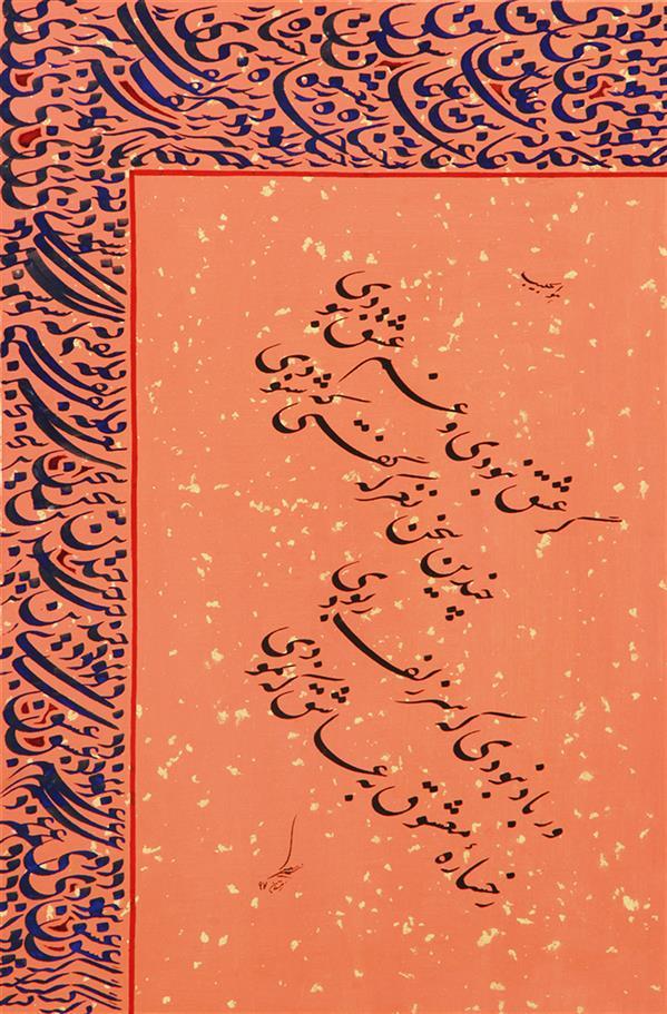 هنر خوشنویسی محفل خوشنویسی طه کفیل مرکب و گواش روی بوم