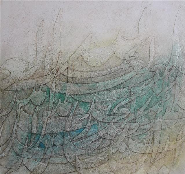 هنر خوشنویسی محفل خوشنویسی ایرج شاهمرادی ترکیب مواد روی بوم تکنیک برجسته