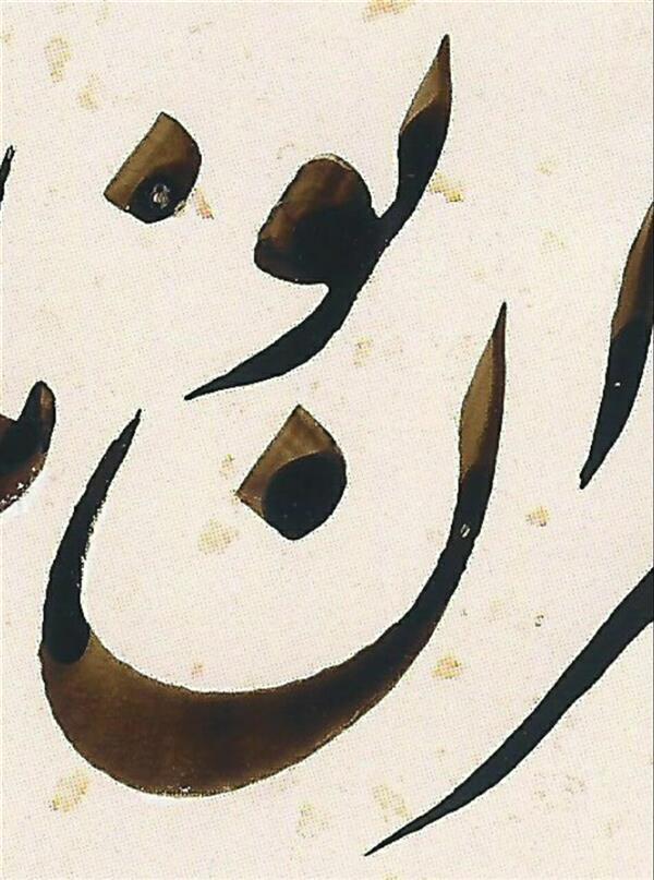 هنر خوشنویسی محفل خوشنویسی سید نصراله شاهرخی