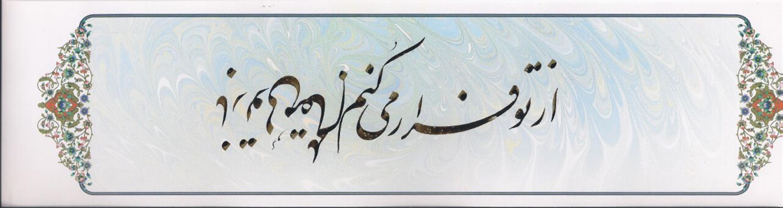 هنر خوشنویسی محفل خوشنویسی سید نصراله شاهرخی از تو فرار میکنم، باز تویی مقابلم