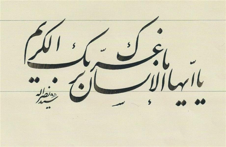 هنر خوشنویسی محفل خوشنویسی سید نصراله شاهرخی یا ایها الإنسان ما غرک بربک الکریم