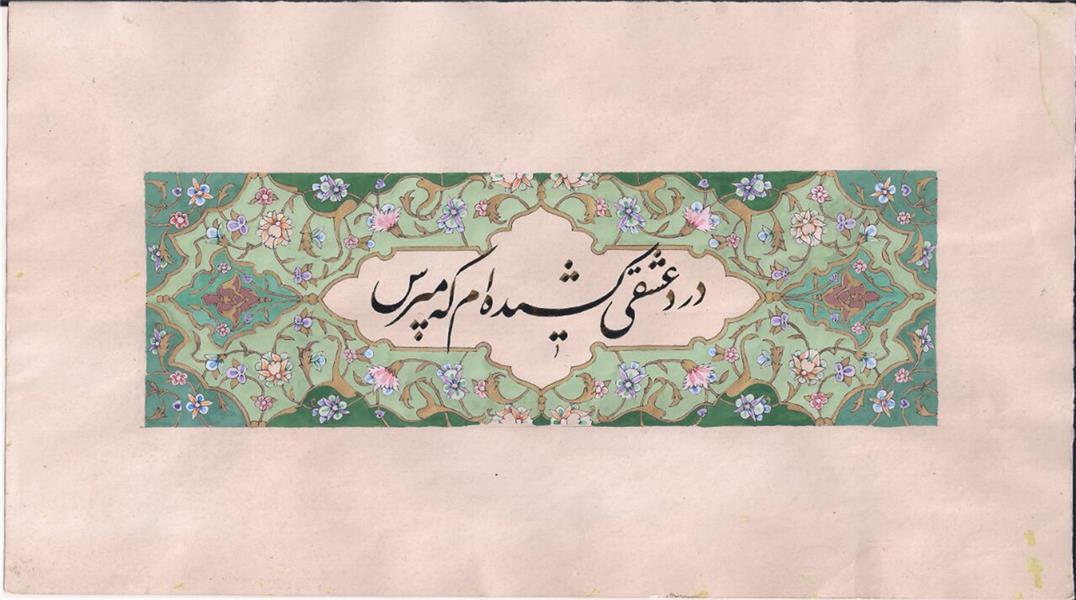 هنر خوشنویسی محفل خوشنویسی سید نصراله شاهرخی درد عشقی کشیده ام که مپرس #خوشنویسی #سطر | #تذهیب