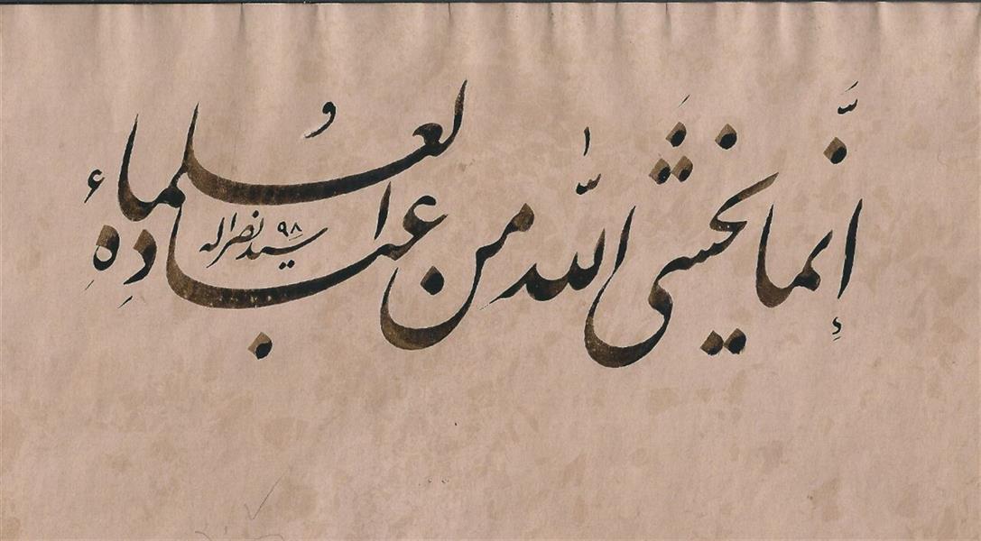 هنر خوشنویسی محفل خوشنویسی سید نصراله شاهرخی انما یخشی الله من عباده العلماء مرکب قهوه ای امیران کاغذ رنگ شده